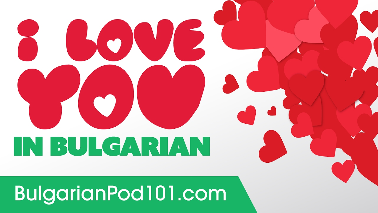 3 ways to say i love you in bulgarian youtube. Black Bedroom Furniture Sets. Home Design Ideas
