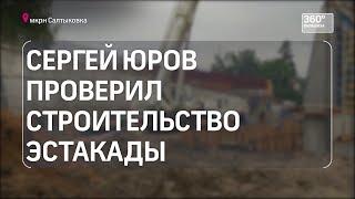 """""""Салтыковская"""" эстакада"""
