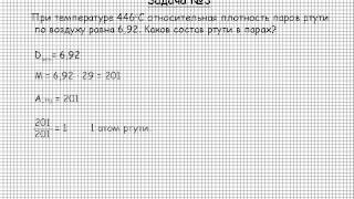 4  Общая химия Основные понятия и законы химии Число Авогадро Задача №3