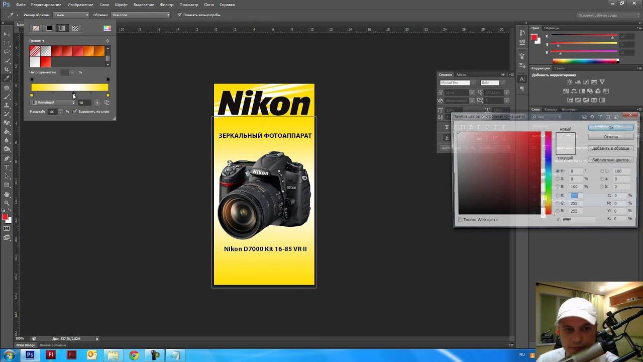 Создание баннера в Adobe PhotoShop (Урок)