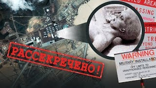Зона 51 - история секретной базы. Что найдут штурмующие?