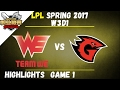 WE vs GT Highlights Game 1 LPL Spring W3D1 2017 Team WE vs Game Talents
