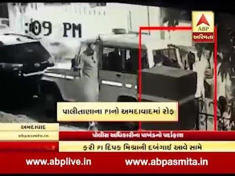 Bhavnagar's police officer dipak mishra beats men