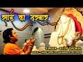 Sai Ka Darbar | Latest Sai Bhajan | Dilip Dadwal | Janny Dholi & Kalwandevi Rhythms
