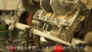 奈良県は吉野から、愛知県は名古屋市までお箸のバトンが渡される。 今で...