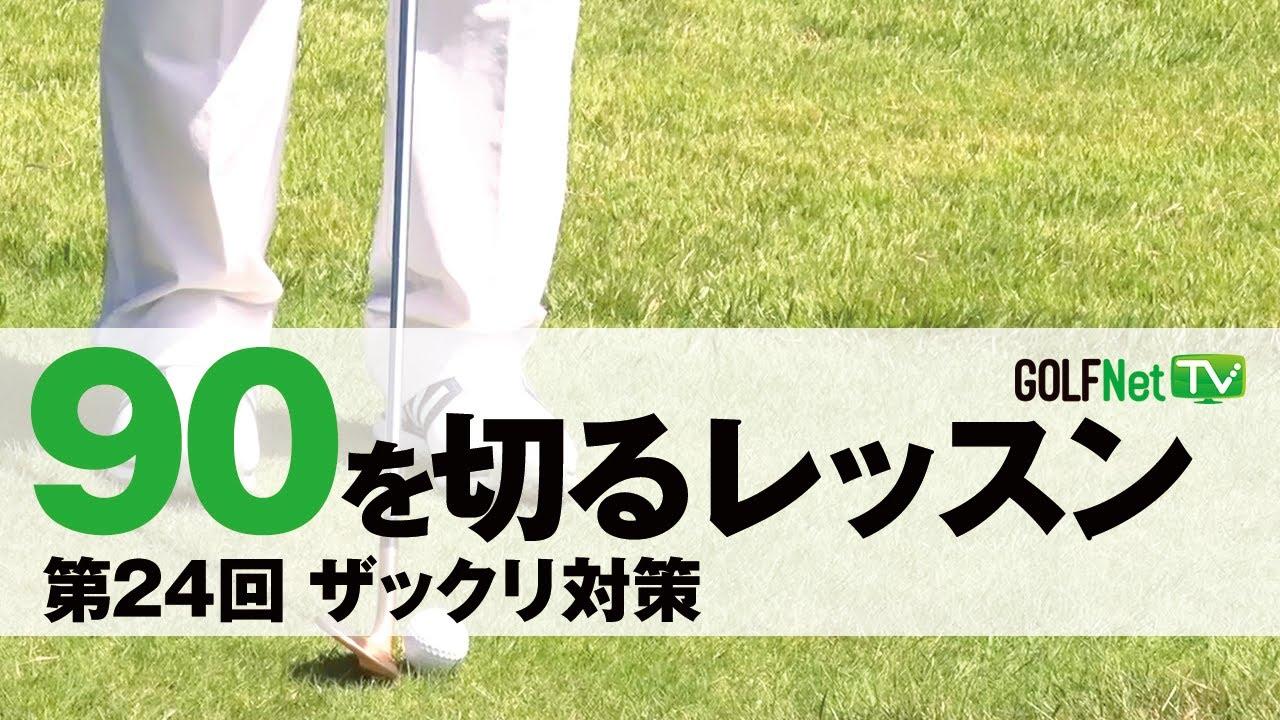 【90を切るアプローチ】第24回 ザックリ対策(岩本肇)