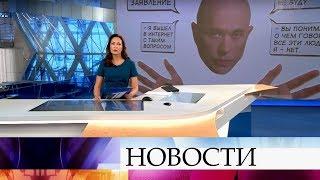 Выпуск новостей в 15:00 от 18.09.2019