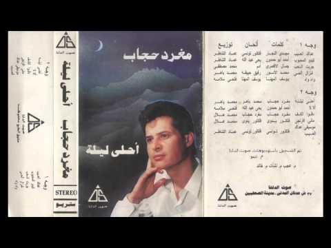 Meghrad Hegab - A7la Leila / مغرد حجاب - احلى ليلة