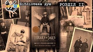 БІБЛІОТЕКА ДУШ аудіокнига українською 2 розділ
