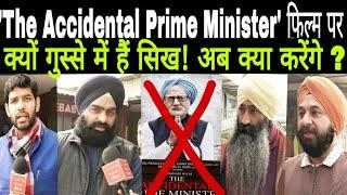 The Accidental Prime Minister फिल्म पर क्यों गुस्से में आए सिख । #Modi #BJP । Online News India।।