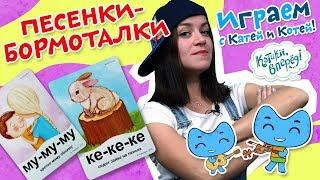 Котики, вперед! - Играем с Катей и Котей - Песенки-бормоталки - выпуск 40