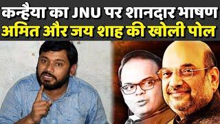 Kanhaiya Kumar का #FeesHike पर  शानदार भाषण - Amit Shah और Jay Shah  की खोली पोल !