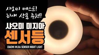 샤오미 미지아 나이트 센서등 2 리뷰 / xiaomi …