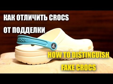 Как отличить оригинальные Crocs от подделки / How To Distinguish Fake Crocs