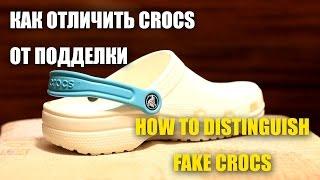 Как отличить оригинальные Crocs от подделки / How to distinguish fake Crocs(Crocs дают все то, что обещают нам их производители. Для того что бы не ошибиться в выборе опишем несколько..., 2015-06-15T18:49:21.000Z)