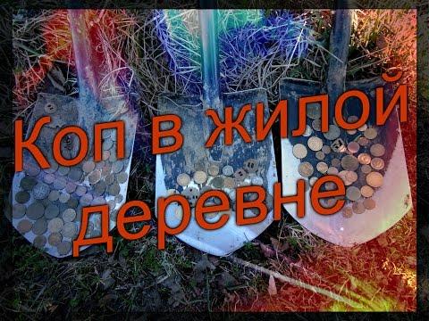 В поисках золота.КОП В ЖИЛОЙ ДЕРЕВНЕ 155 монет.