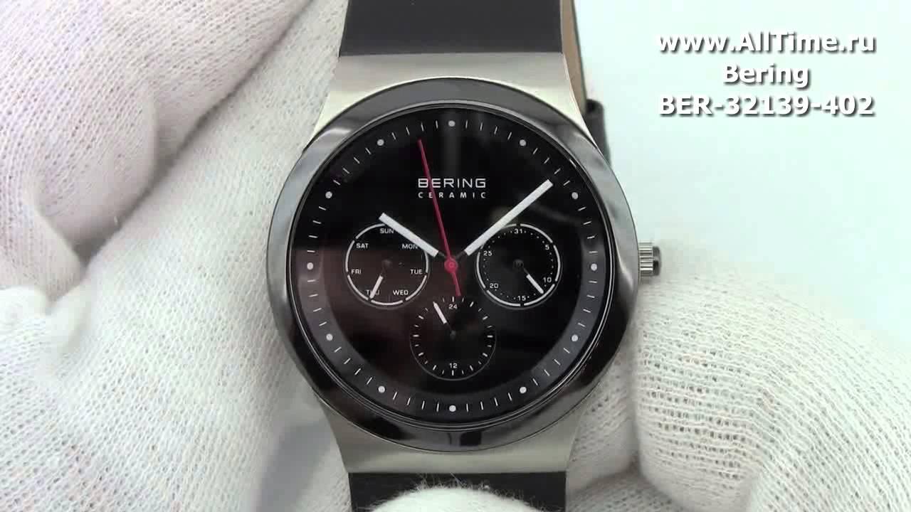 Мужские часы Bering ber-11939-077 Женские часы Zeppelin ZEP-73332-ucenka