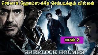 செர்லாக் ஹோம்ஸ்-க்கே செம்படிக்கும் வில்லன்  PART 2 is Ready Hollywood Movie Story & Review in Tamil