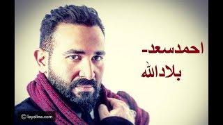 بلاد الله احمد سعد - الغربه