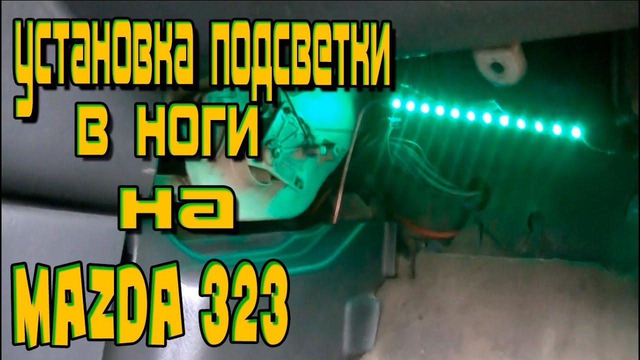 подсветка ног в салоне своими руками - MAZDA 323
