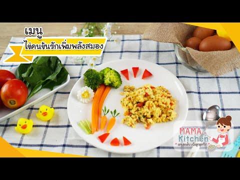 Mama kitchen :ไข่คนข้นรักเพิ่มพลังสมอง (เมนูสำหรับลูกรักวัย 1 ขวบขึ้นไป)