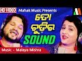 TO CHUDIRA SOUND-ODIA ROMANTIC SONG FT IRA MOHANTY | HUMANE SAGAR | MALAY  MISHRA