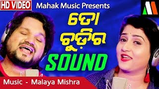 TO CHUDIRA SOUND-ODIA ROMANTIC SONG FT IRA MOHANTY | HUMANE SAGAR | MALAY MISHRA