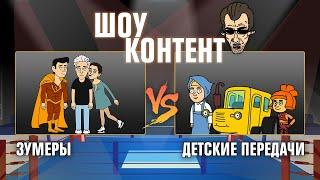 ШОУ КОНТЕНТ с Бурдашевым 10 Зумеры VS Детские передачи