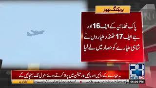 فيديو.. المقاتلات الباكستانية تستقبل طائرة الأمير محمد بن سلمان