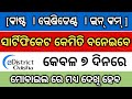 cast resident income online Odisha | How to make cast, residents, income certificate odisha,
