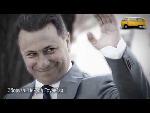 Никола Груевски - Ние почнуваме!