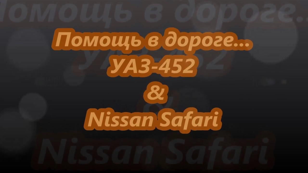 Купить ниссан сафари 1994 в находке, акпп, без документов, 4. 2л. , 4 вд, продам легендарный внедорожник nissan safari в хорошем техническом состоянии.
