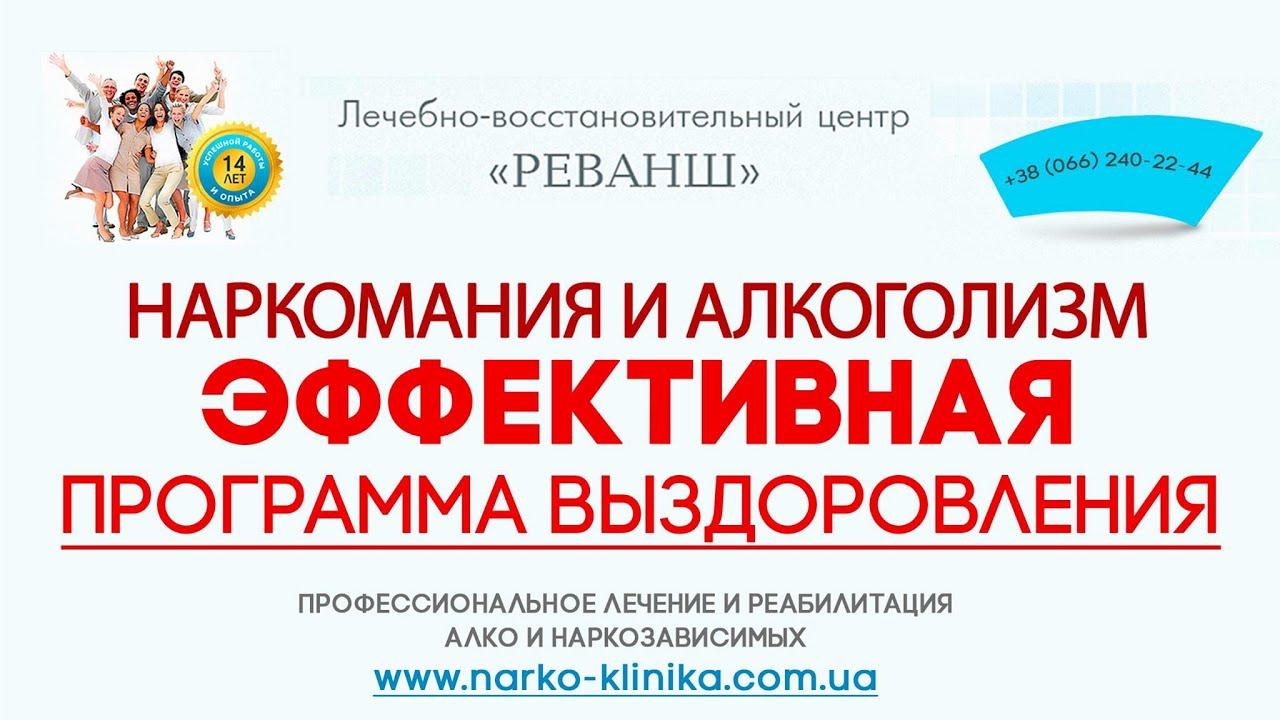 Это необходимо знать!!!! Лечение наркомании Киев. Центр реабилитации.