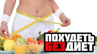 Похудеть без диет. 3 правила
