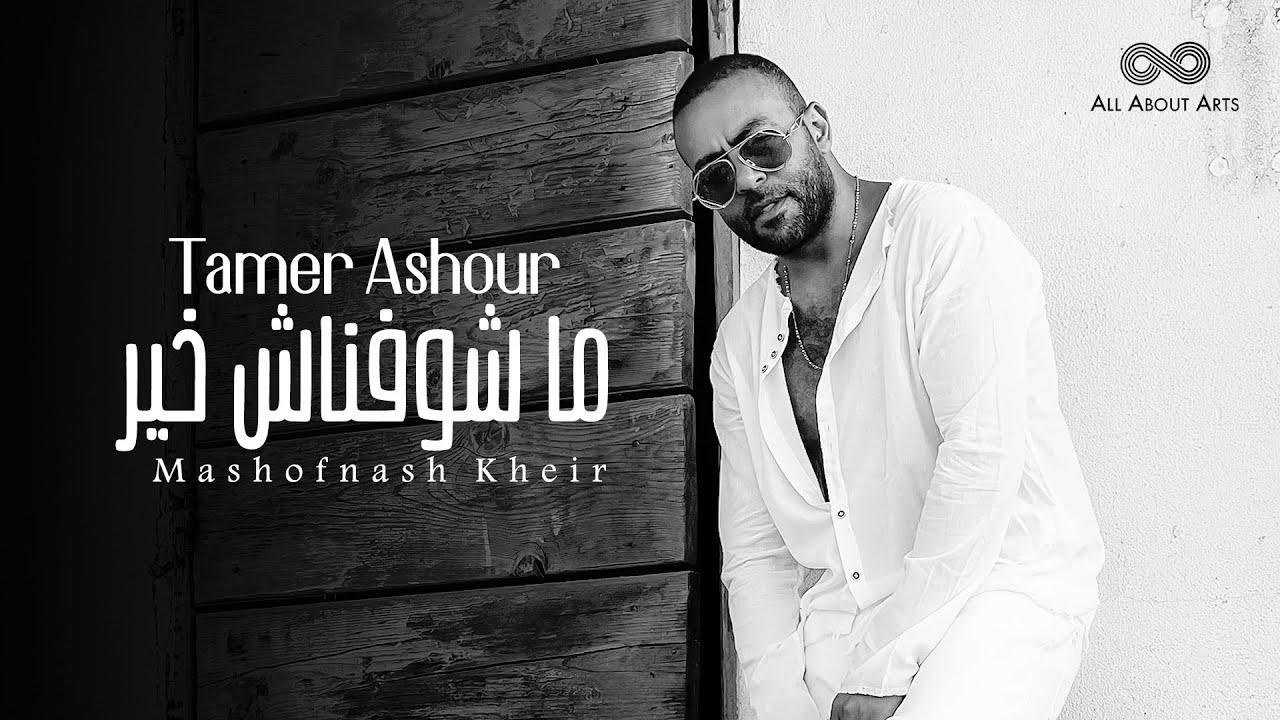 Tamer Ashour - Mashofnash Kheir (Album Ayam) | 2019 | (تامر عاشور - ما شوفناش خير (ألبوم أيام