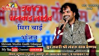 Lehru Das Vaishnav Bhajan मिरा बाई Sanwad live New 2017