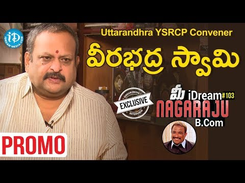 Uttarandhra YSRCP Convener Veerabhadra Swamy Interview - Promo || Talking Politics With iDream #223