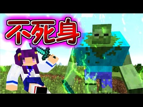 【Minecraft】巨大すぎるゾンビ!?マイクラ史上最強のゾンビ