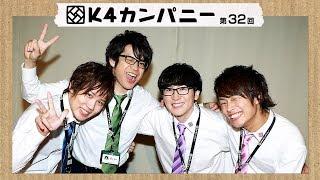 【公式】第32回『K4カンパニー』