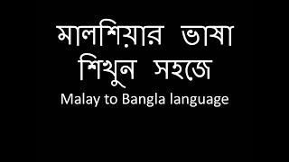 Learn Malay to Bangla tutorial,  Bangla to Malay for new students, Spoken Malaysian basha,