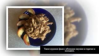 Рецепт приготовления жареного куриного филе с яблоками и с соевым соусом