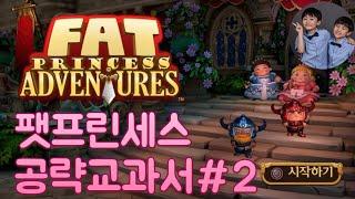 플스4 2인용 게임추천 : 팻프린세스 어드벤처 2편 …