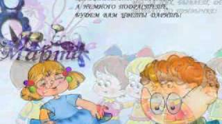 Частушки караоке 8 марта  для младших школьников.