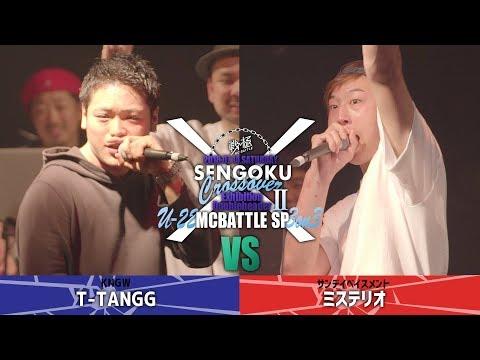 T-TANGG vs ミステリオ/U-22 MCBATTLE SP 3on3 戦クロ2(2018 7/14 )