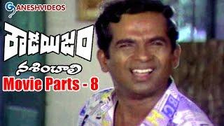 Rowdyism Nasinchali Movie Parts 8/11 - Rajasekhar, Vani Viswanathan - Ganesh Videos