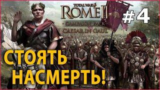 Rome 2 Total War - Цезарь в Галлии Pur №4 - Стоять насмерть