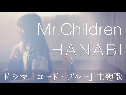Mr.Children「HANABI」Acoustic Covered by 凛