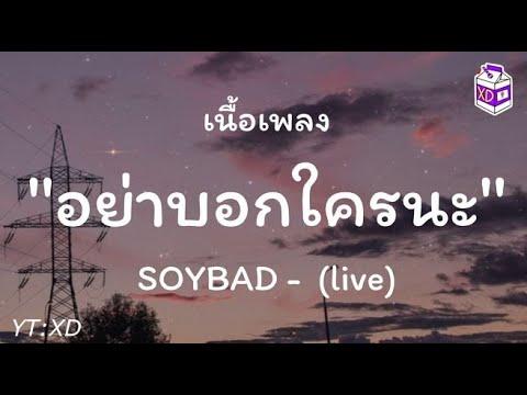 SOYBAD - อย่าบอกใครนะ (live)【เนื้อเพลง】