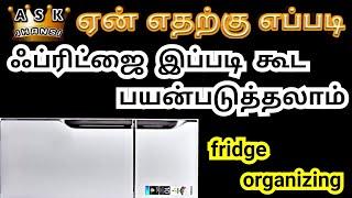 உங்க ஃப்ரிட்ஜை இப்படி பயன்படுத்திப் பாருங்கள் - Fridge Organizing - How to Organize Refrigerator ?