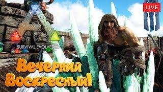 🦎 ARK: Survival Evolved - # 14.60 Вечерний, Воскресный! Самый длинный сезон по Арку продолжается!